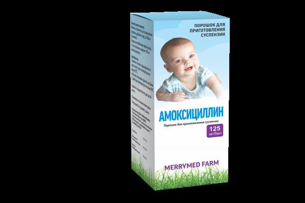 merrymed farm. амоксиццилин сироп